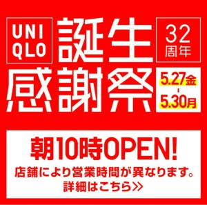 uniqlo-sale