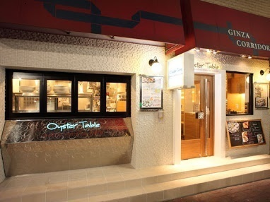 美味しい牡蠣が食べられる人気店③ Oyster Table