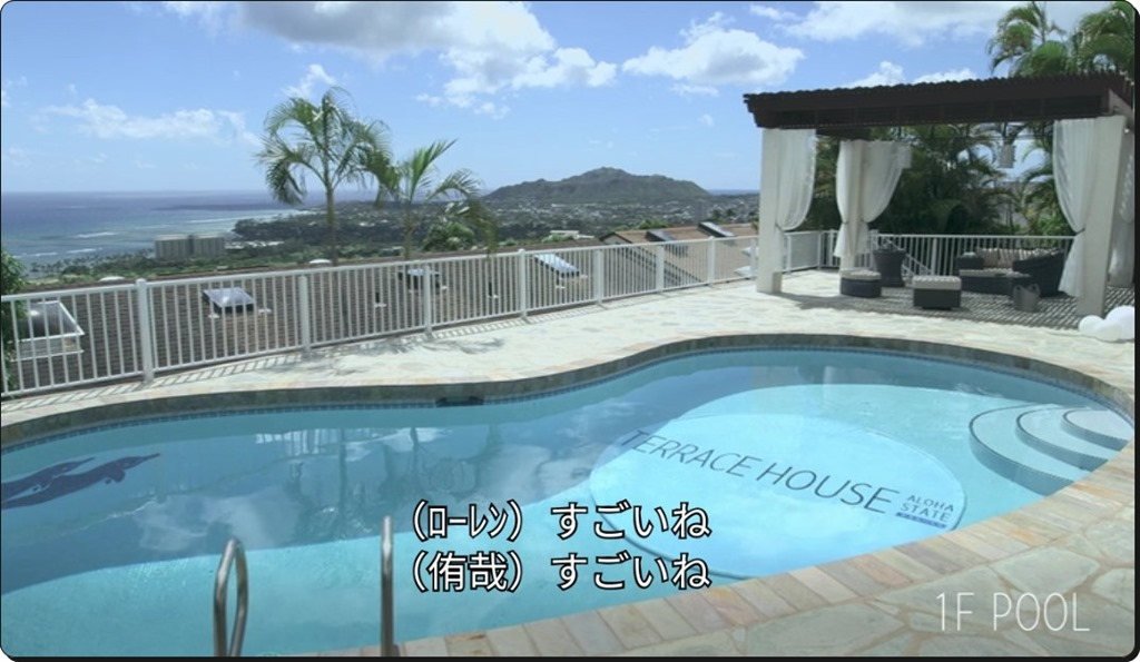 1 for Terrace house aloha state