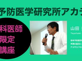 杏林予防医学研究所アカデミー歯科医師限定「中級講座」