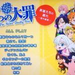 七つの大罪16巻 特典DVD《番外編9本タイトル&内容》