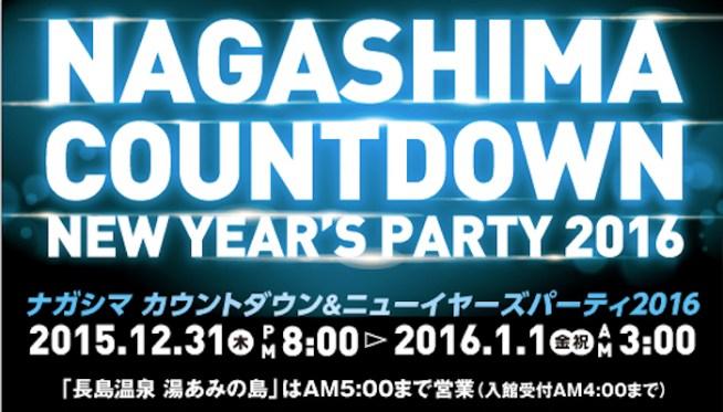 http://www.nagashima-onsen.co.jp/cdnyparty/index.html/