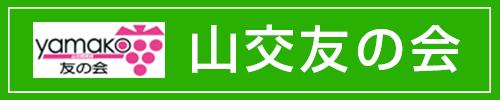 yamakotomonokai
