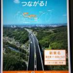 新東名 浜松と豊田が遂に開通