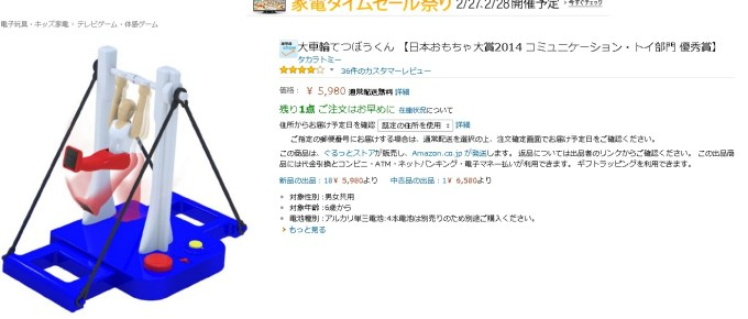 FireShot Capture 141 - Amazon.co.jp I 大車輪てつぼうくん 【日本おもちゃ大賞20_ - http___www.amazon.co.jp_dp_B00KMPA9N6