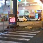 ガソリンが安くなっている【ガソリンスタンドで100円を切る】