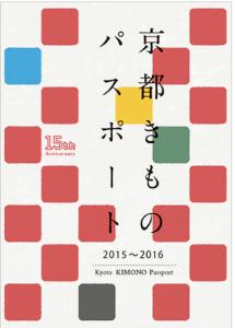 2016 Kyoto Kimono Passport