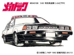 Mechadoc-43 Nissan Silvia police