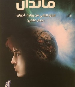 Ajwan's Adventures Continue, Book Review on @NouraNoman's Sci-Fi Series