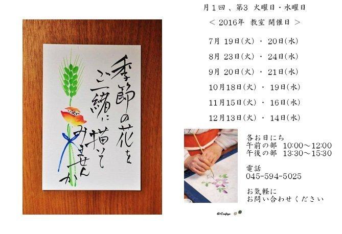 「一筆画2016年教室ご案内」開講場所:横浜都筑港北ニュータウン エイクラフティア