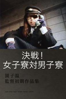 Poster do filme Decisive Match! Girls Dorm Against Boys Dorm