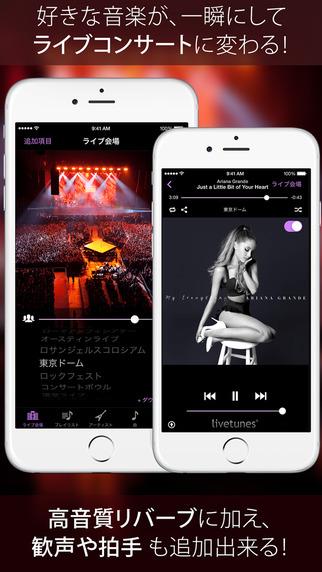 LiveTunes アプリ