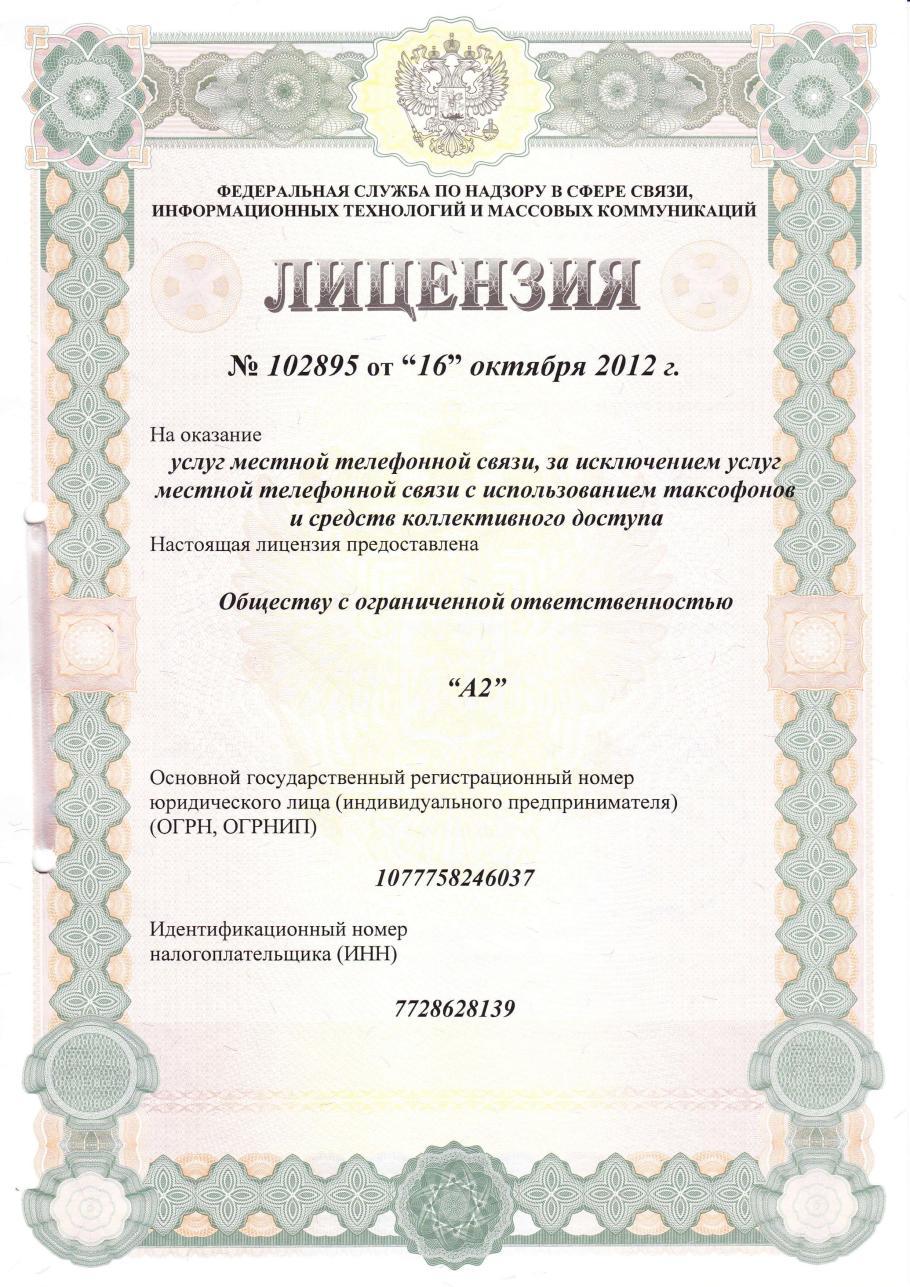 Лицензия на оказание услуг местной телефонной связи