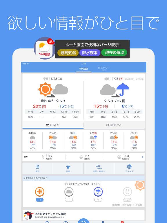 Yahoo!天気 - 雨雲の接近がわかる無料の気象予報アプリ Screenshot