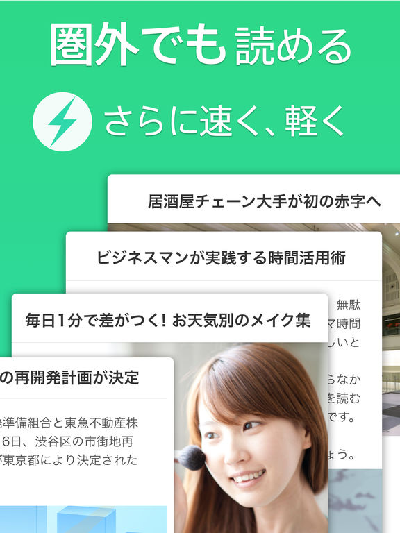スマートニュース / 圏外でもニュースがサクサク読める (SmartNews) Screenshot