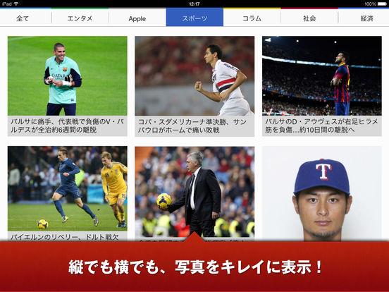 話題のニュースや速報が圏外でもサクサク!/エキサイトニュース Screenshot
