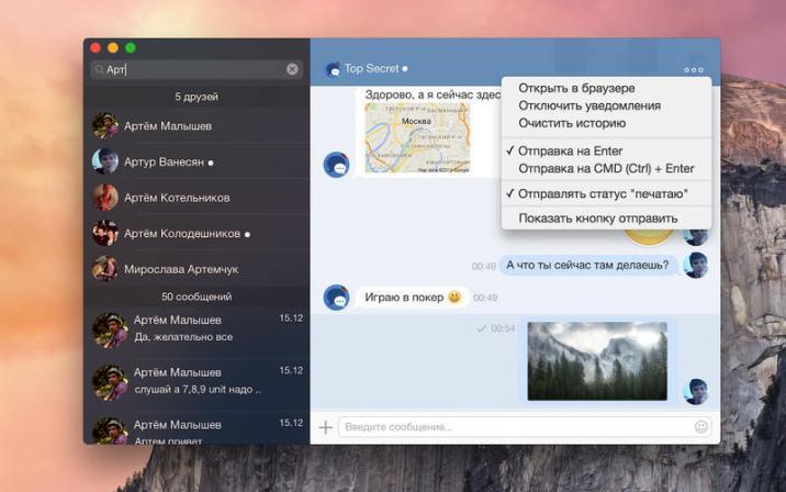 3_Messenger_for_VK.jpg