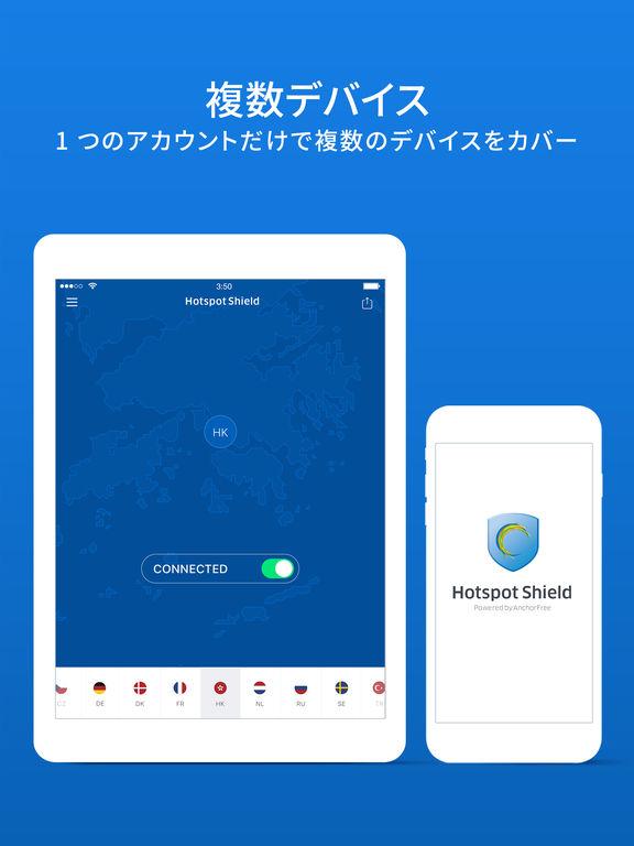 Hotspot Shield VPN Proxy | Wi-Fi セキュリティ、プライバシーの保護 Screenshot