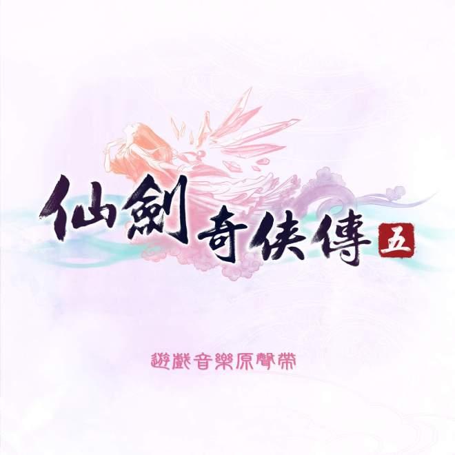 吴欣叡, 曾志豪 & 陈依婷 - 仙剑奇侠传五 (游戏音乐原声带)