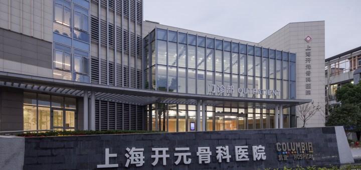 kaiyuan-hospital