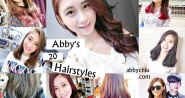 髮色推薦   白白的20種髮型分享 Abby's 20 hairstyles