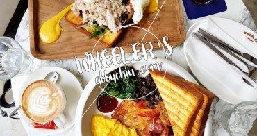 新加坡餐廳   Wheeler's Estate 工業風腳踏車主題咖啡廳 IG打卡最夯