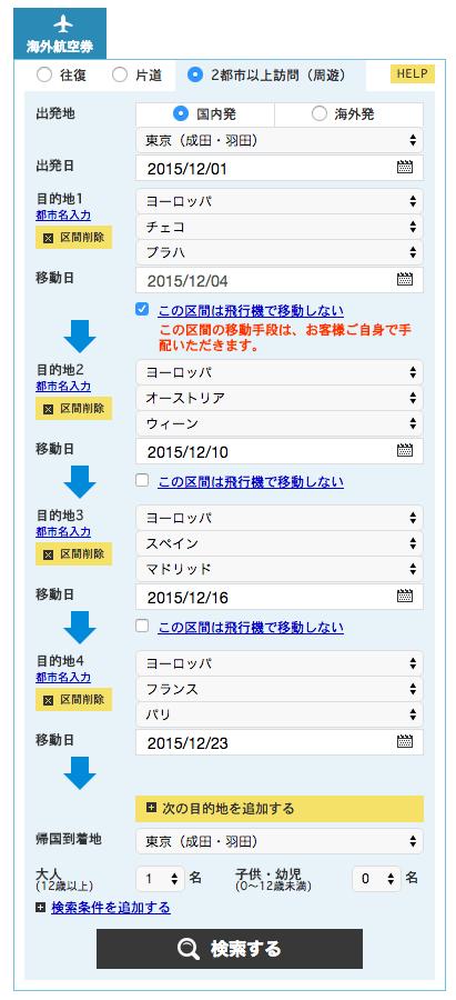 スクリーンショット 2015-12-01 0.24.36