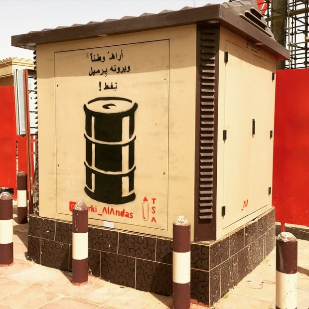 فن الرسم على الجدران في السعودية