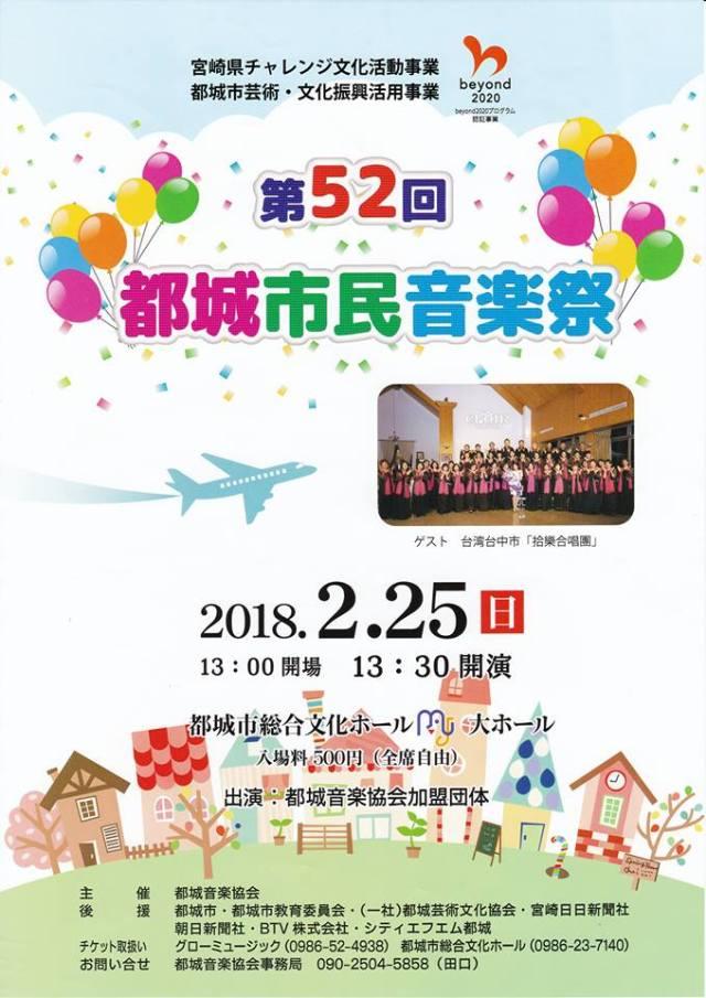 20180225第52回都城市民音楽祭チラシ