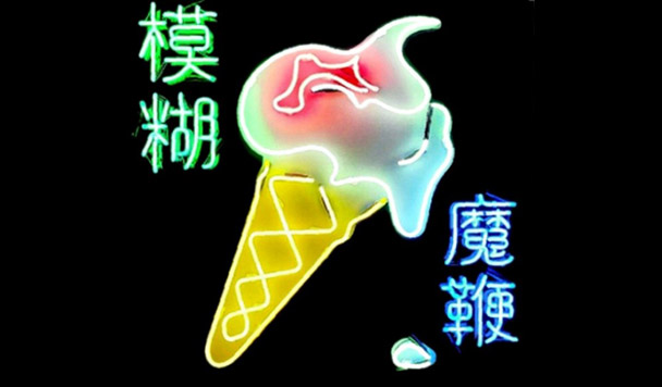 Blur - Go Out - The Magic Whip - acid stag