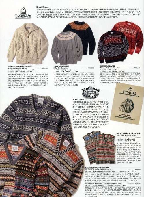 beams_plus_catalog_fall_2008-7