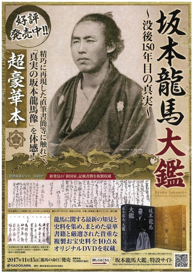 RyoumaHon01