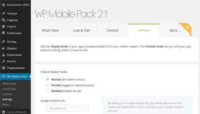 wp mobile pack wordpress prikljucak
