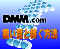 dmm_affiliate