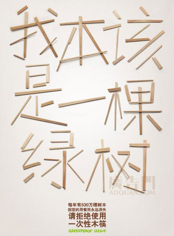 Greenpeace China - Chopstick Forest advert