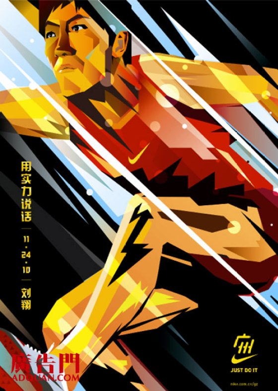Nike China - With The Strength To Speak (Liu Xiang) 1
