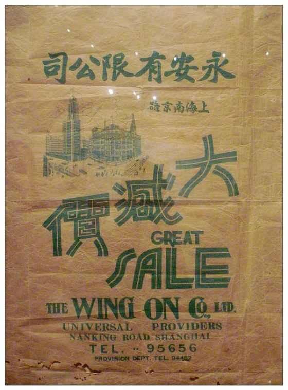 The Wing On Company Discount Advertising