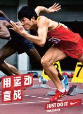 Nike China - Liu Xiang