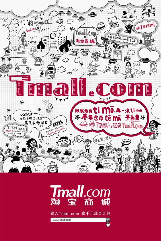 Taobao Mall (Tmall.com)