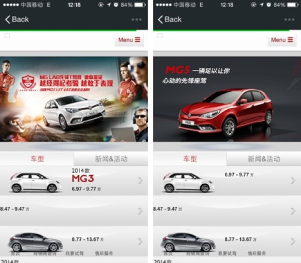WeChat Page