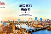 Chinese People To Name Over 100 Iconic Places In Great Britain