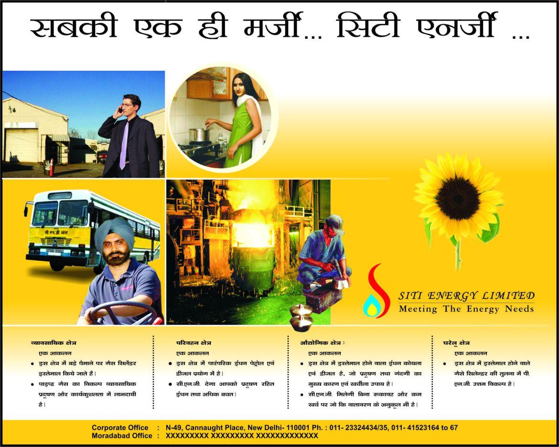 City Energy Newspaper ads