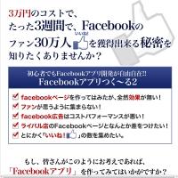 Facebookアプリつくーる2