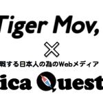 タイガーモブと連携!アフリカで奮闘する海外インターン生の活動現場をお届けします!