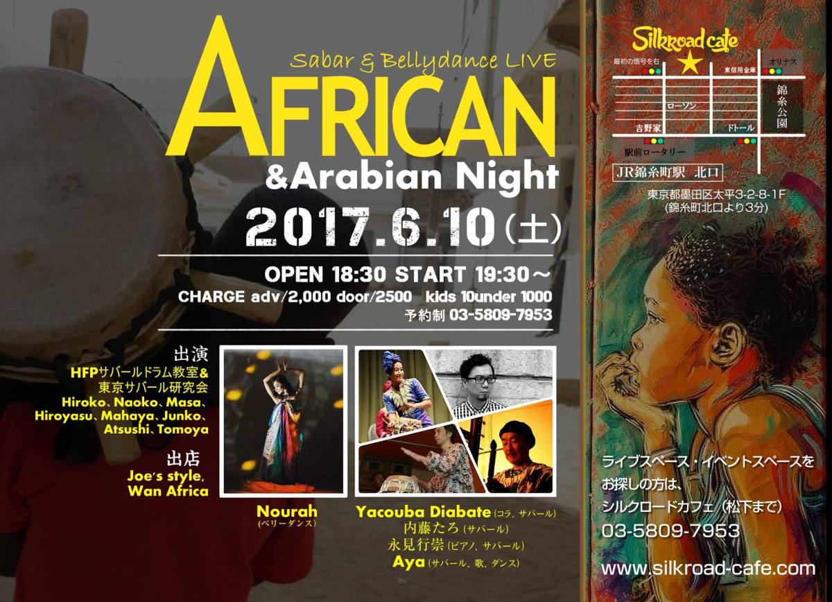 旅するような音楽とダンス!錦糸町シルクロードカフェにてアフリカン・アラビアン・ナイトが開催!