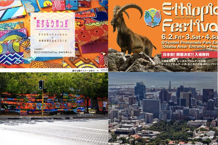 アフリカの最新トレンドを掴め!東京で開催されるアフリカ関連イベント・セミナー8選!(2017年6月上旬編)