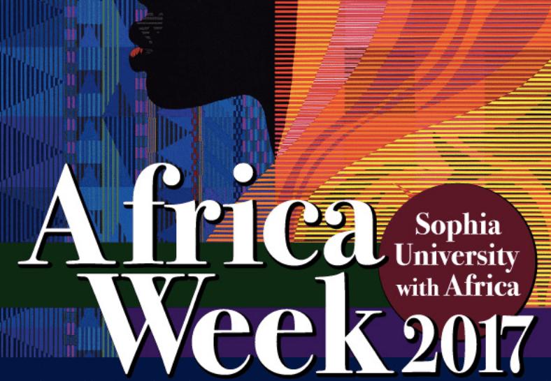 アフリカへの理解を促進!上智大学、四谷キャンパスにてアフリカ・ウィークを初開催!