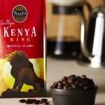 王様級の味わいを楽しむ!タリーズ、高品質ケニア産コーヒー豆「ケニア キング」を発売!