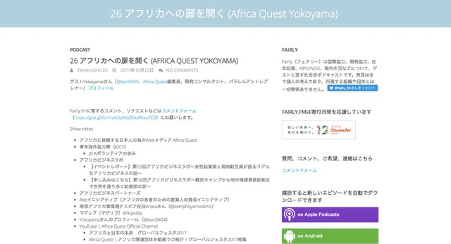 Africa Quest エピソード26