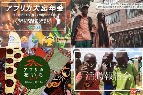 アートや食など様々な視点からアフリカを知ろう!アフリカ関連イベント9選!(12月下旬編)